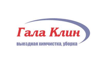 Гала Клин — Клининговая компания