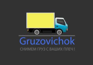 Gruzovichok — Организация переезда