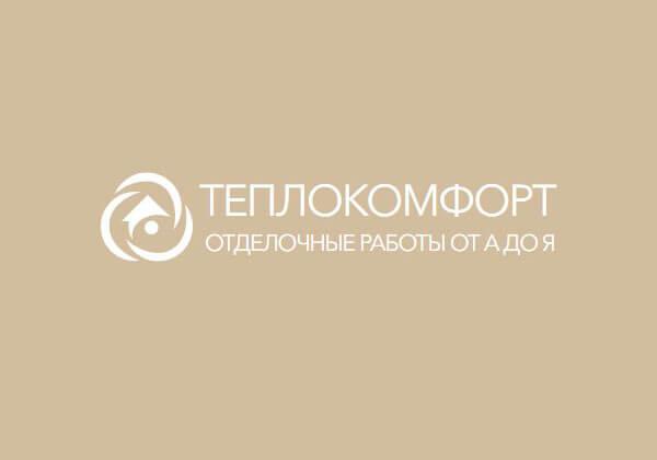ТеплоКомфорт — Ремонтно-строительная компания