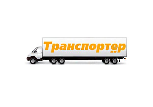 Транспортер — Помощь в переезде